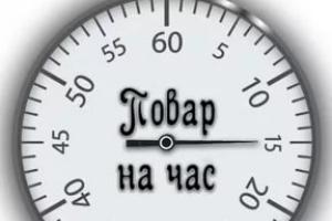 Повар на час